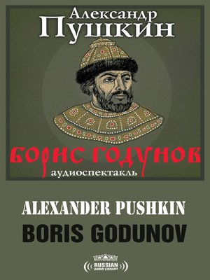 cover image of Boris Godunov (Борис Годунов)